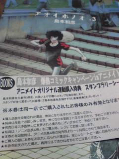 アオイホノオ3とアニメイトキャンペーン